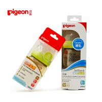 贝亲宽口径ppsu塑料奶瓶婴幼儿奶瓶新生儿防摔PPSU材质