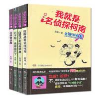 全套4册老姐是侦探 我就是名侦探柯南等少儿侦探科幻推理小说故事书非注音版