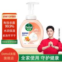 Dettol滴露 泡沫抑菌洗手液西柚香型250ml 有效抑菌99.9%