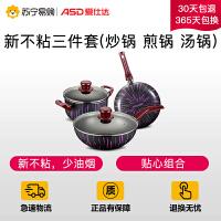 【苏宁易购】爱仕达ASD 新不粘三件套WG03CTJS(炒锅 煎锅 汤锅)