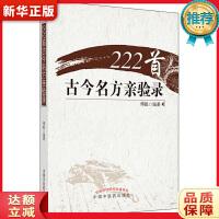 【正版】222首古今名方�H��,中��中�t�出版社,9787513205795