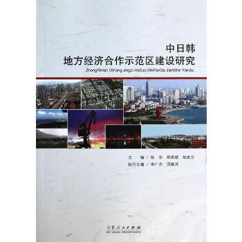 中日韩地方经济合作示范区建设研究