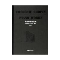 肖邦钢琴作品集(上)精装本【正版图书,满额减】