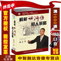 正版包票 解析水浒传用人策略 赵玉平(7DVD)团队管理/团队建设/视频讲座光盘影碟片