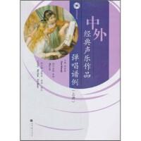 中外经典声乐作品弹唱谱例(上册) 朱琳 郭萌黎 9787040302288