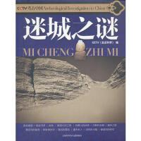 【二手书8成新】CCTV考古中国:迷城之谜 CCTV《走近科学》 上海科学技术文献出版社