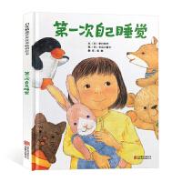 葫芦弟弟第一次自己睡觉绘本精装儿童0-2-3-4-6-7周岁幼儿园故事书启发绘本幼儿习惯培养三岁宝宝看的启蒙早教图画书硬