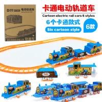 小火车电动轨道车DIY 儿童益智玩具 拼装地 满月周岁生日礼物六一圣诞节新年礼品