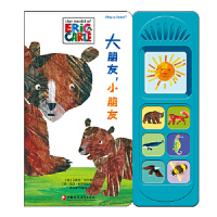 艾瑞克 卡尔 大朋友,小朋友(pi kids皮克童书 有声玩具书),艾瑞・卡尔,江苏教育出版社,97875499590