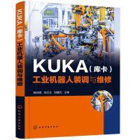 KUKA(库卡)工业机器人装调与维修 韩鸿鸾.刘衍文.刘曙光 主编 著