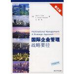 国际企业管理战略要径(第三版)