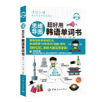 思维导图 超好用韩语单词书