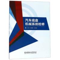 汽车底盘机械系统检修 9787568262576 北京理工大学出版社 尚晓梅,张利雯