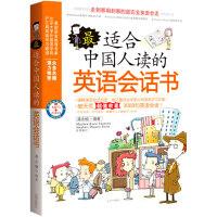 【学英语辅助工具书】 适合中国人读的英语会话书