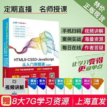 现货 HTML5+CSS3+JavaScript从入门到精通JavaScript高级程序设计html5CSS3自学教程web前端开发书籍网页设计与制作 视频661个案例分析 1000习题面试题