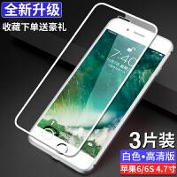 苹果6钢化膜全屏iphone6plus蓝光6s全包边6splus防指纹6P超薄护眼i6软边4.7寸手 6/6S 4.7