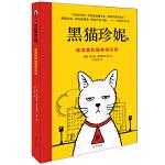 黑猫珍妮流浪猫和猫咪俱乐部 彼得兔齐名作品 畅销外国儿童文学故事书6-10岁小学生课外书绘画漫画连环画卡通故事书明天出