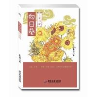 向日葵-儿童诗歌,朱瑾,广东旅游出版社,9787557005764,【70%城市次日达】