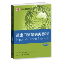 进出口贸易实务教程(第七版)