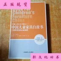 【二手旧书9成新】中国儿童家具白皮书:儿童家选购必备指南 /车