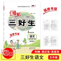 2021春福建专版培优三好生 五年级语文(人教)下册 培优同步课堂轻松学习计划