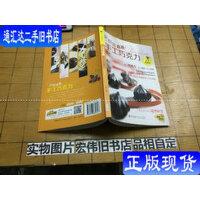 【二手旧书9成新】甜蜜浪漫:手工巧克力 /王森 编 青岛出版社