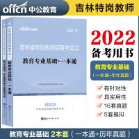 中公教育2020吉林省特岗教师招聘考试:一本通+历年真题全真模拟 2本套