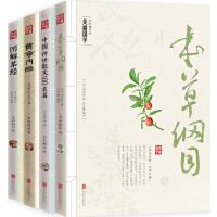 美丽国学 风雅人生 套装共4册