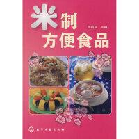 [二手旧书9成新],米制方便食品,陆启玉,9787122031532,化学工业出版社