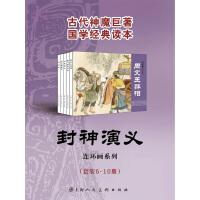 封神演义6-10(套装共5册)