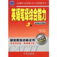 辅导丛书:英语笔译综合能力3级