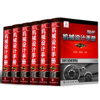 现代机械设计手册(套装6册)