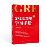 GRE长难句学习手册 GRE小红书系列