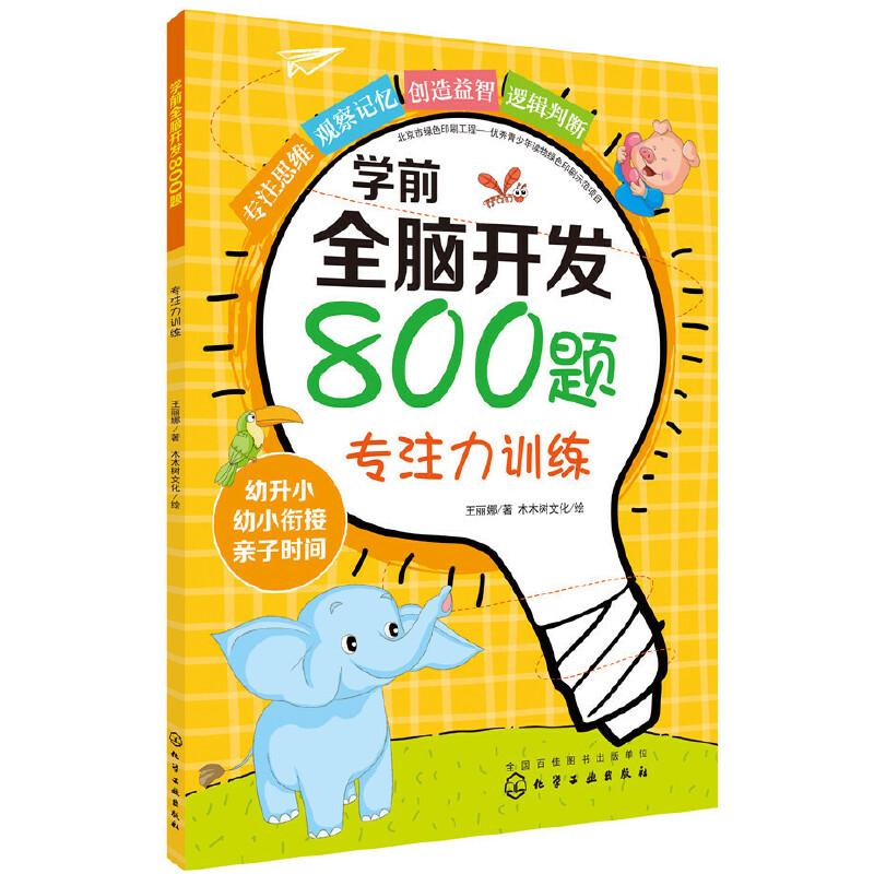学前全脑开发800题.专注力训练 专注力是一切学习与行为的基础。中国关心下一代工作委员会、中国儿童中心及多家美术学院、幼儿园、绘本馆联合推荐,造福幼升小的孩子们
