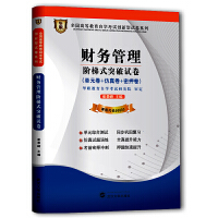 【正版】自考试卷 自考 00803 财务管理 阶梯式突破试卷