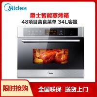 美的(Midea)爵士 嵌入式电蒸箱电烤箱 蒸汽烤箱 家用 蒸烤一体机升级款 TQN34FJS-SS