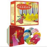 从小爱音乐(全18册)赠品 9张CD幼儿少儿启蒙音乐图书 开心幼儿歌曲 8册绘本 10册画本