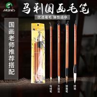 马利G1324/G1323特配中国画套装画笔 纯羊毫毛笔 国画套装笔文房四宝