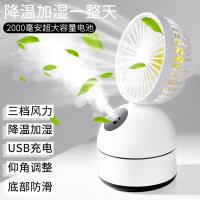 【新品上市】 迷你小风扇 usb便携式 充电小型学生宿舍静音办公室桌上床上桌面加湿器手持喷雾制冷
