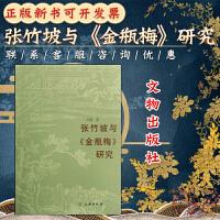 文物:张竹坡与《金瓶梅》研究(平)