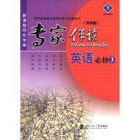 [二手旧书95新]专家伴读 英语必修3 (外研版)