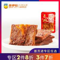 【专区2件8折/3件7折】来伊份蛋白素肉250g袋装蛋白肉类素肉香辣味零食小吃美味