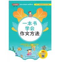 华语教学:一本书学会作文方法