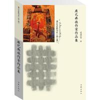 康巴彝族作家作品集