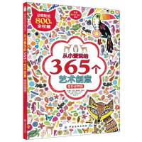 从小爱玩的365个艺术创意・奇妙动物国