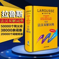 拉鲁斯法汉双解词典法语词典法语字典汉法词典法语学习教材书籍