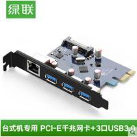 【支持礼品卡】绿联 PCI-E网卡台式机主机机箱高速电脑有线内置千兆usb3.0扩展卡