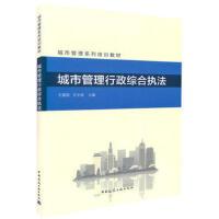 【正版二手书9成新左右】城市管理行政综合执法 王震国王宇辰 中国建筑工业出版社