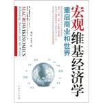 宏观维基经济学:重启商业和世界