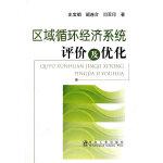 区域循环经济系统评价及优化
